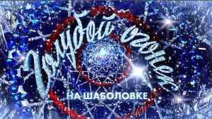в 1998 году он вновь появился на экранах россиян уже в другом названии — «Голубой огонек на Шаболовке».