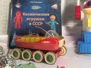 Космические игрушки