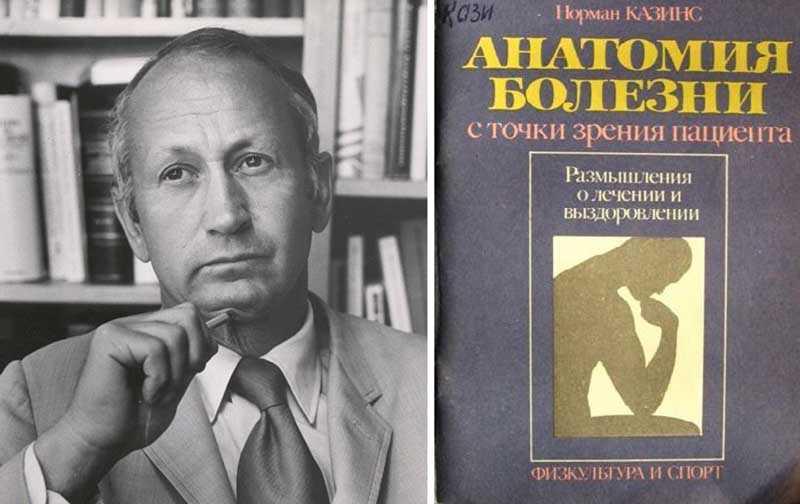 После своего выздоровления Казинс написал собственную книгу «Анатомия болезни в восприятии пациента».
