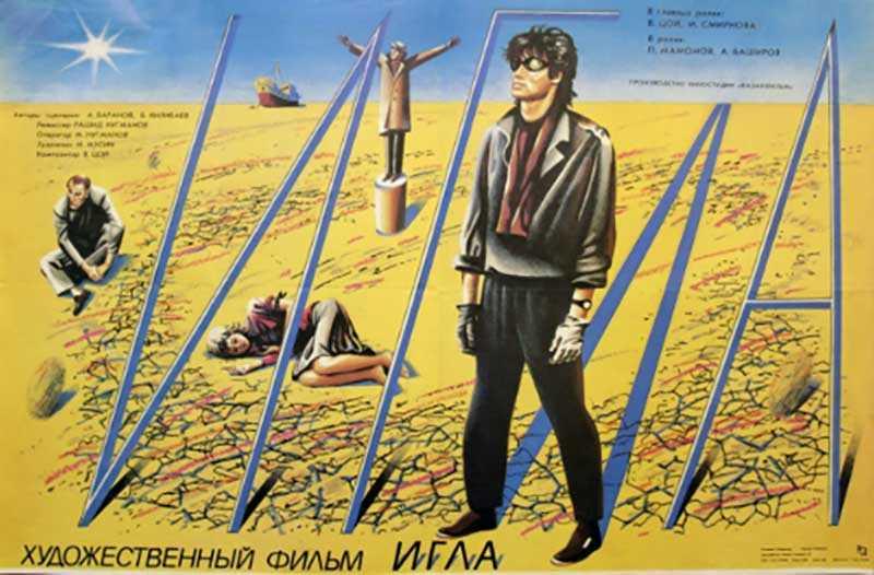 «Игла», 1988 год