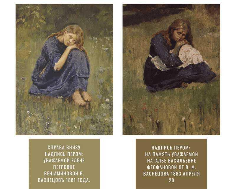 Название картины, когда она впервые появилась на выставке, так и звучало – «Дурочка Аленушка