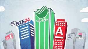 В 2021 году в России могут потерять лицензии 30 банков