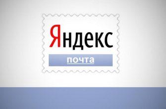«Яндекс» уже раскрыл масштабную утечку данных почтовых ящиков