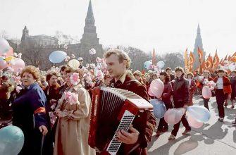 Самые любимые праздники советских граждан