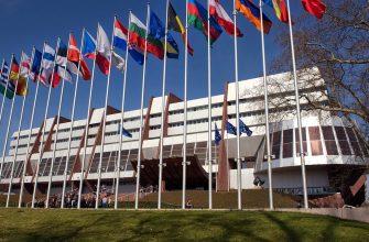 Совет Европы оценил роль России в защите прав человека