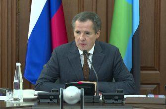 Глава Белгородской области не смог записаться на прием в собственной администрации