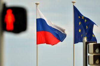 МИД РФ: У России и ЕС нет отношений