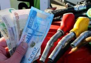 Минэнерго объясняют, почему в России дорожает бензин