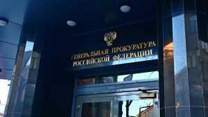 Генпрокуратура: уровень взяточничества в России существенно вырос