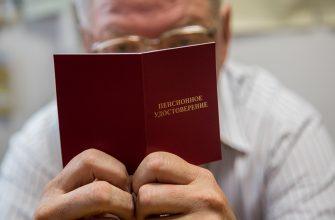 Правительство РФ отказалось снижать возраст, необходимый для выхода на пенсию