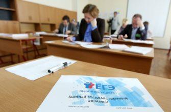 В Рособрнадзоре ответили на вероятность отмены ЕГЭ к 2030 году