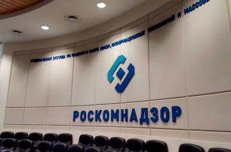 Росскомнадзор обвиняет администрацию Twitter в нарушении прав человека