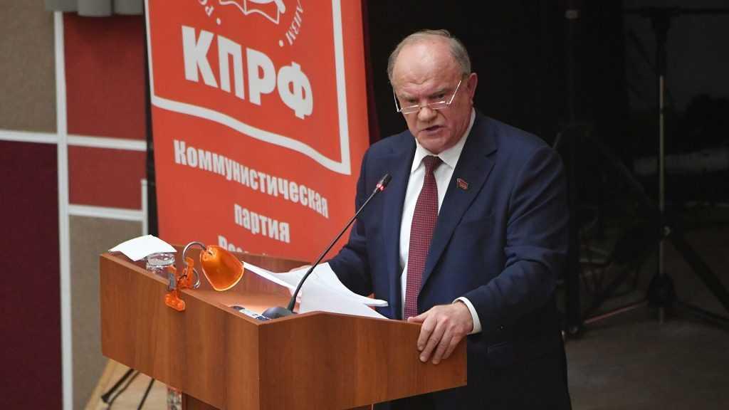 Зюганов предлагает ввести новый налог
