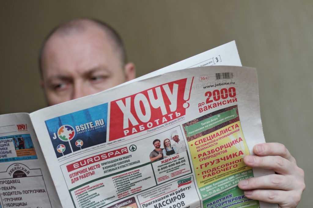 Уровень безработицы в РФ вырос на 5.9%