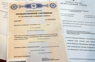 Для россиян упростили правила использования материнского капитала