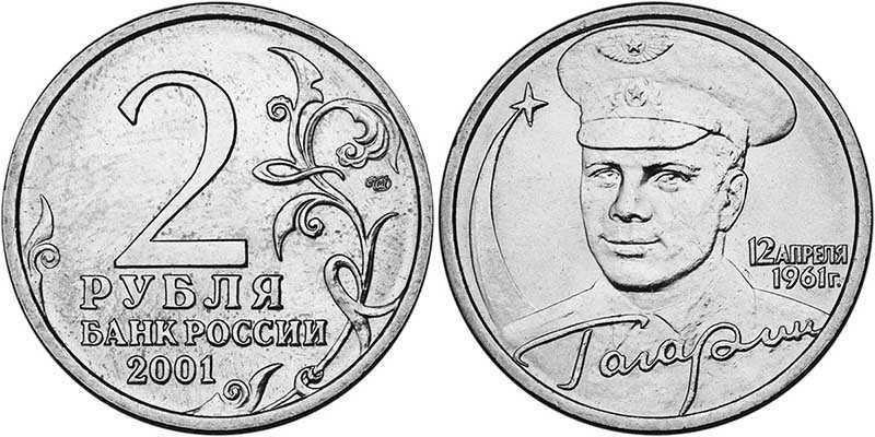 2 рубля с Юрием Гагариным