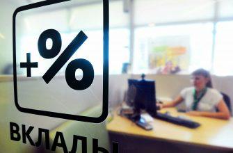 Российские эксперты рассказали об альтернативе банковским вкладам