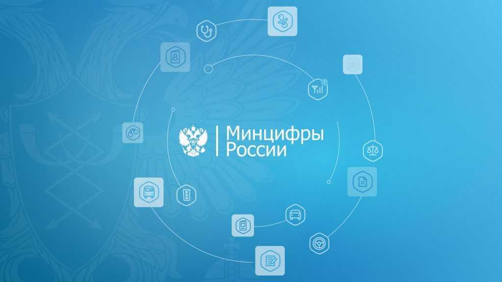 Минцифры запустило приложение, являющееся списком всех российских приложений