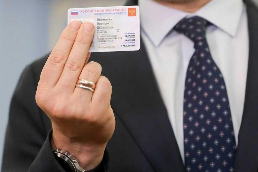 В России до 1 июля 2023 года планируют ввести электронные паспорта