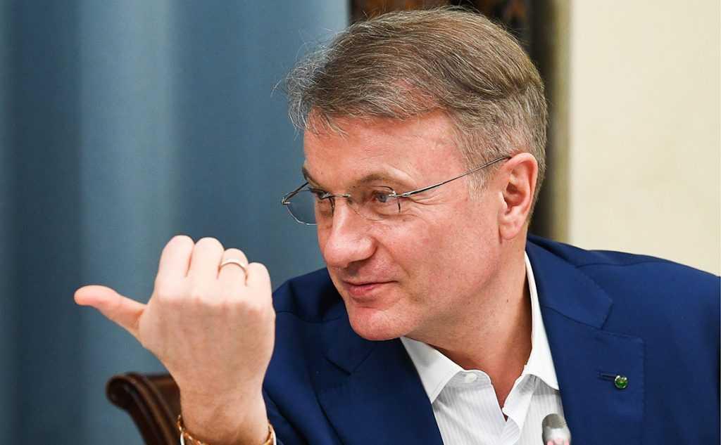 Греф рассказал о последствиях новых санкций США против России