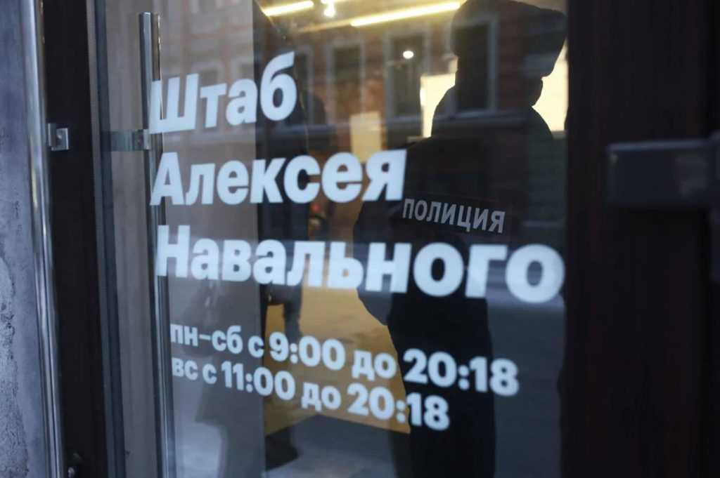 Сеть штабов Навального в России распускают