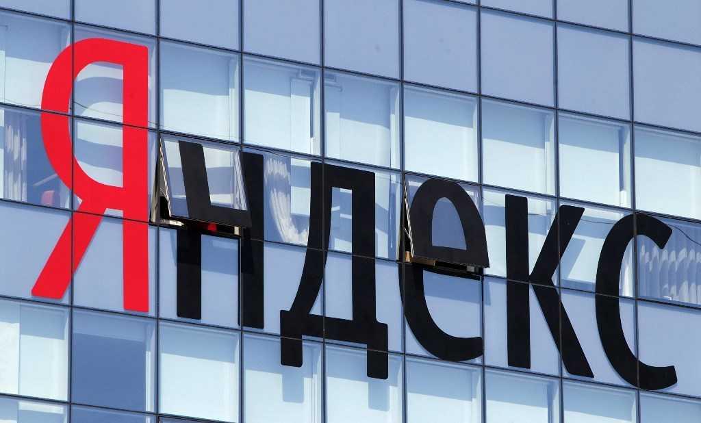 В сервисах Яндекса произошел сбой