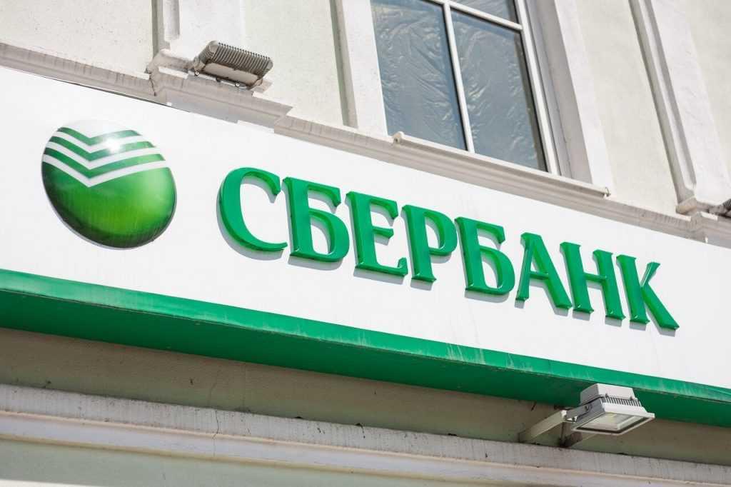 Повышается ставка на ипотеку в Сбербанке