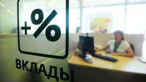 Аналитик прогнозирует рост ставок по вкладам