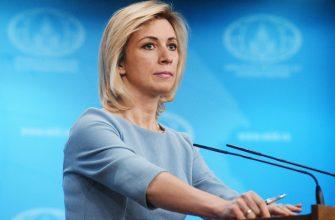 Мария Захарова: США подорвали свою консульскую работу в России