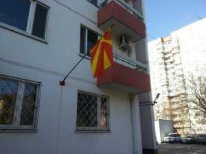 Москва примет меры в ответ на высылку российского дипломата из Северной Македонии