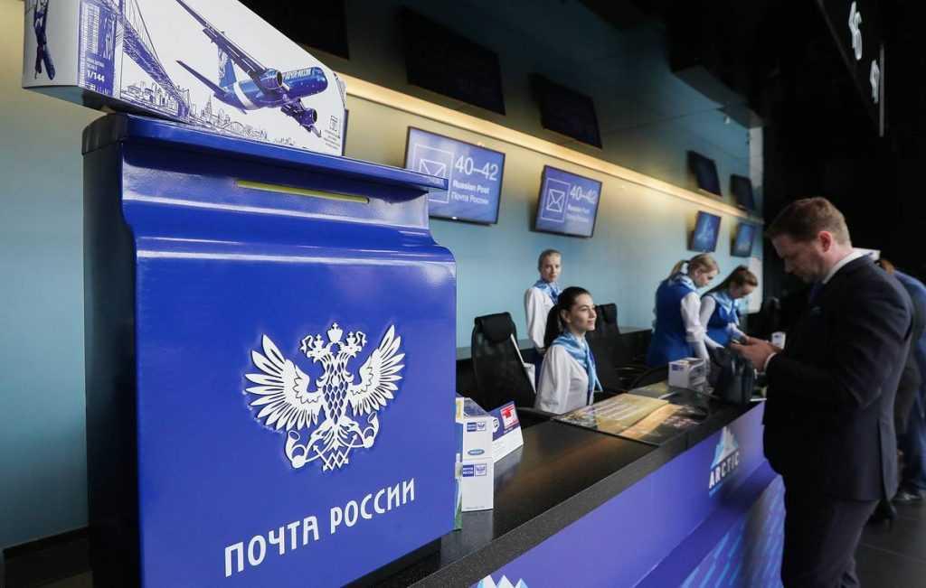 Против «Почты России» возбуждено дело за увеличение тарифов доставки