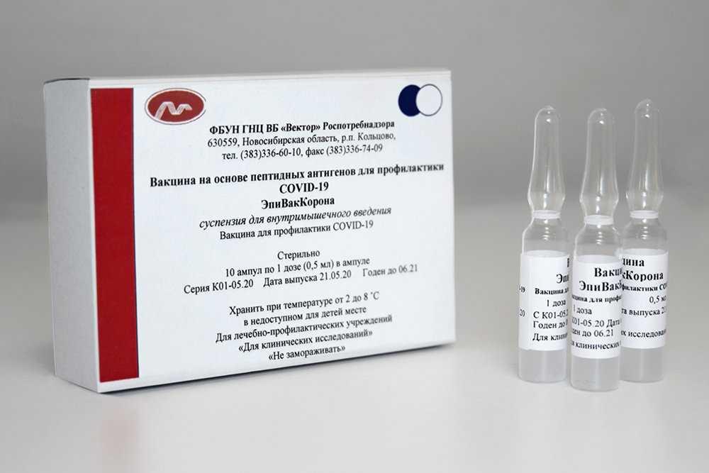 «Вектор» начал испытывать трехкратную вакцинацию «ЭпиВакКороной»