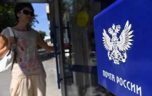 Почта России будет продавать алкогольные напитки дистанционно