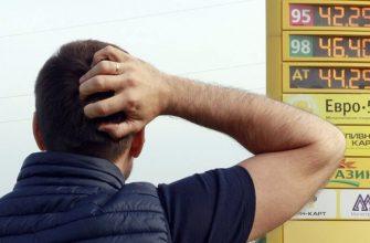 В России начали рассчитывать по новому стоимость бензина