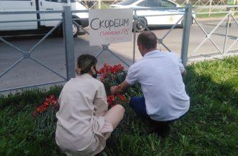 Семьям погибших при стрельбе в казанской школе выплатят по 1 млн рублей
