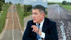 Глава Башкирии назвал кривую разметку на автодорогах преступлением