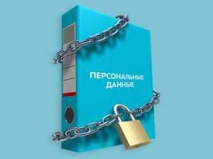 В России повысили штрафы за разглашение персональных данных