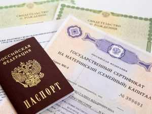 В России могут отменить маткапитал для граждан с доходом более 5 млн рублей в год