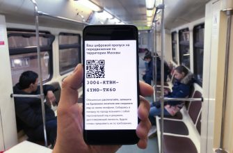 В Московской области планируют ввести доступ в общественный транспорт только по QR-коду