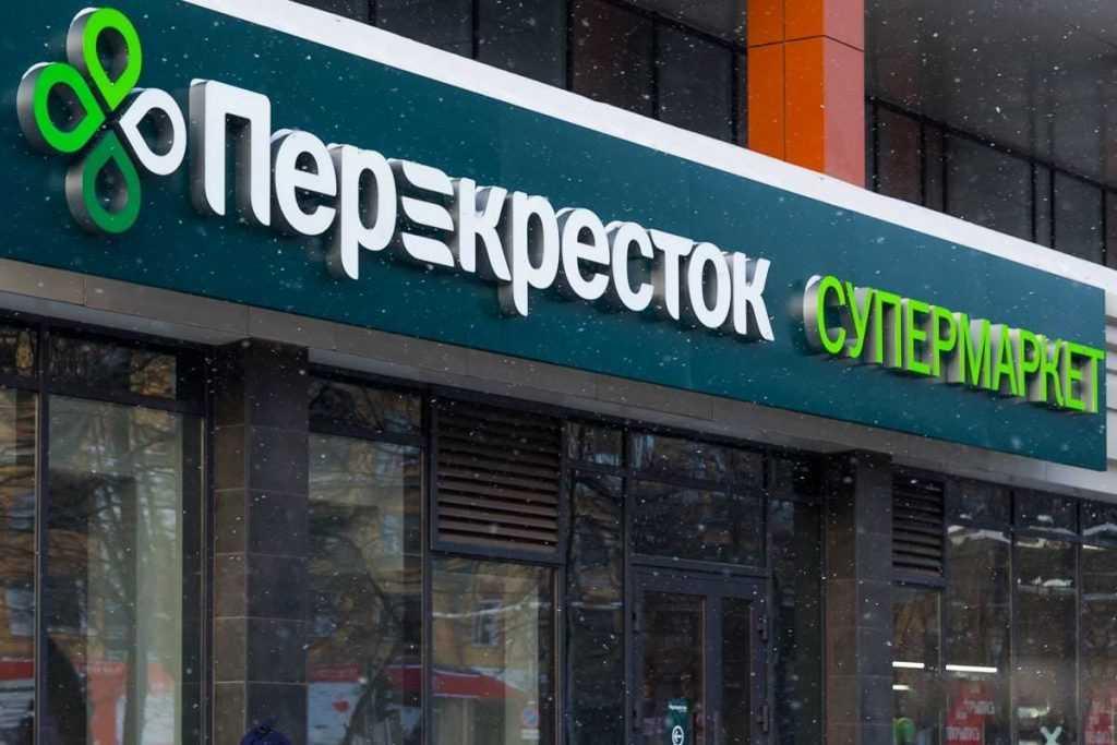 В Москве опечатали магазин Перекресток из-за выявления ковида у работников