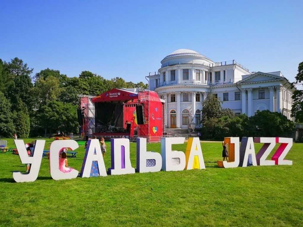 Сообщили о переносе фестиваля «Усадьба Jazz» на 2022 год