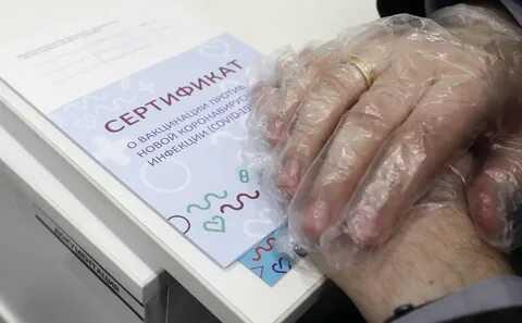 В России закрыли около 150 сайтов по продаже сертификатов о вакцинации