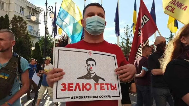 В Киеве проходит акция с требованием отставки Зеленского