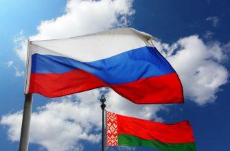 Белоруссия готова сотрудничать с Россией по всем направлениям