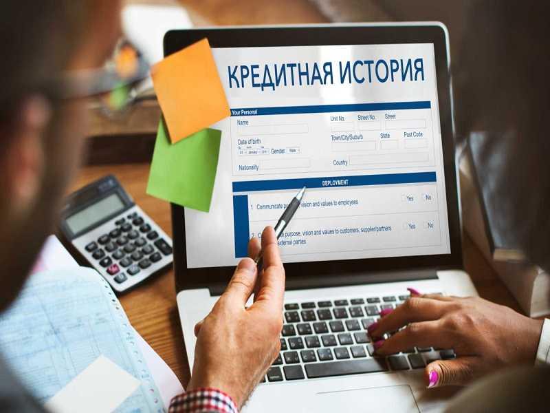 Что портит кредитную историю? – мнение эксперта