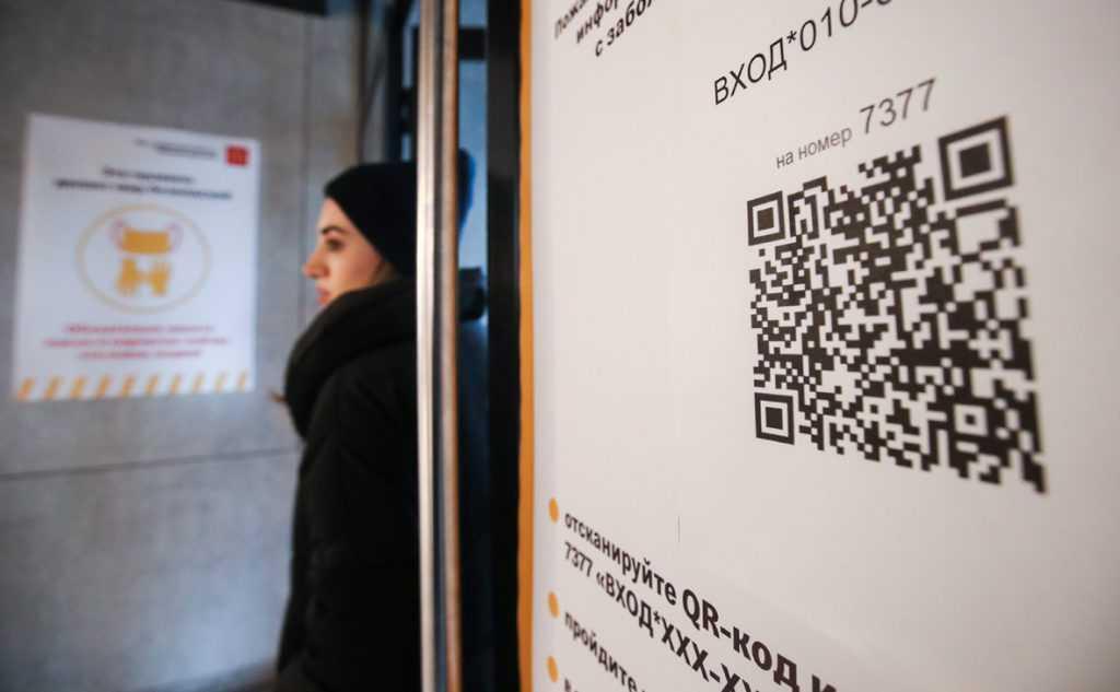 Гранты для предприятий и рассылка QR-кодов в Москве