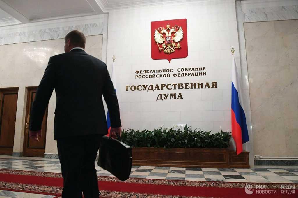 Госдума сомневается в суверенитете России
