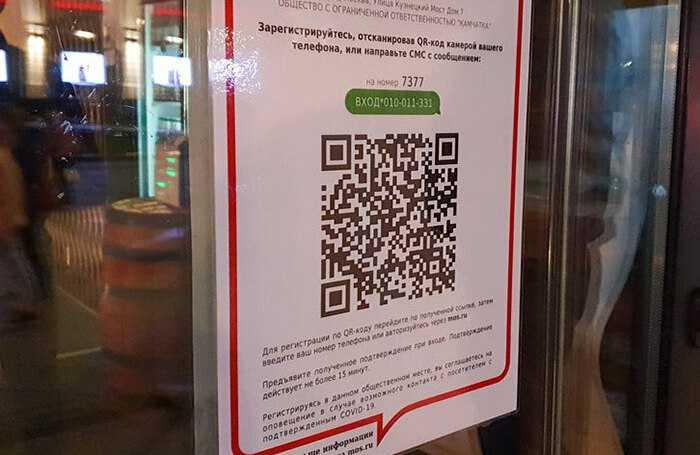 После введения QR-кодов москвичи перестали ходить в рестораны