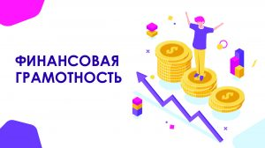 Россияне стали лучше разбираться в финансовой грамотности