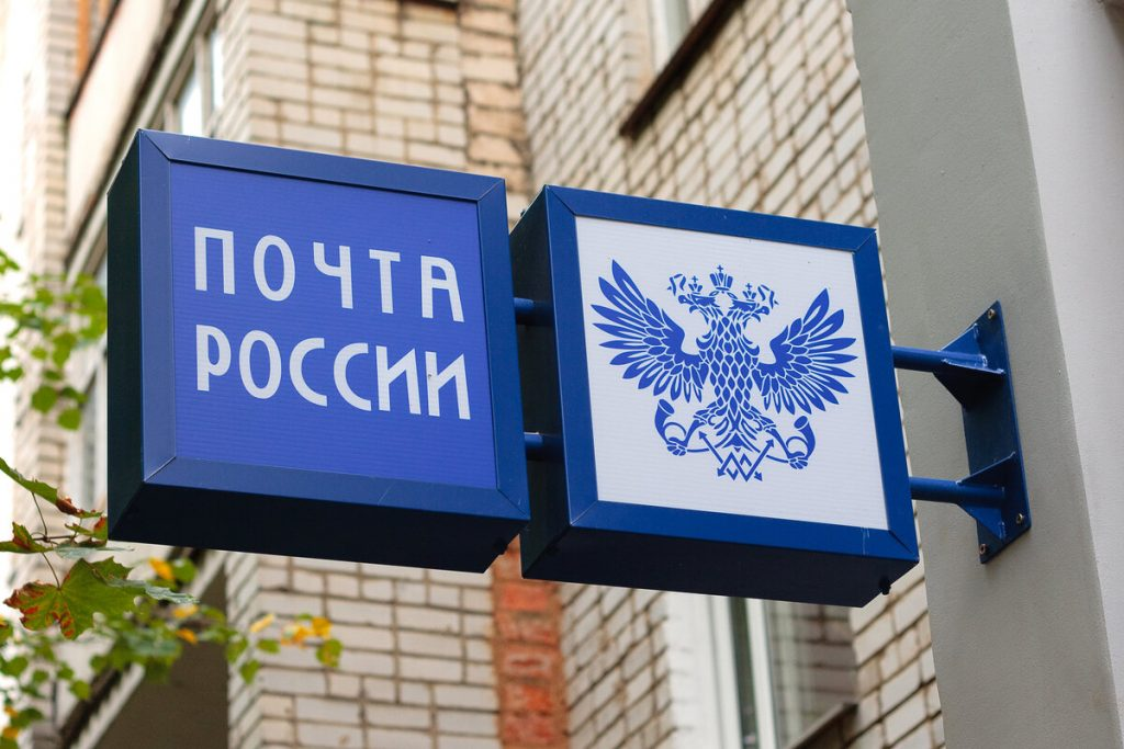 Путин поздравил работников «Почты России» с Днём российской почты